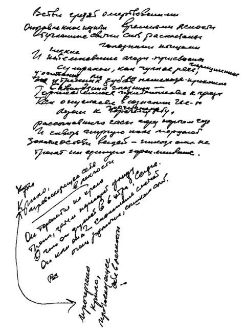 Земное и небесное. Евгений Орлов, Пространство креста, 1993, 145х115, х.м.