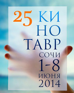 Kinotavr_2014