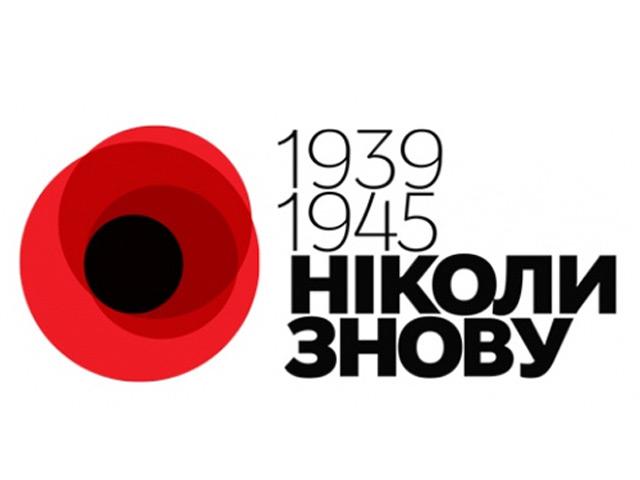Красный мак - символ, принятый в Киеве