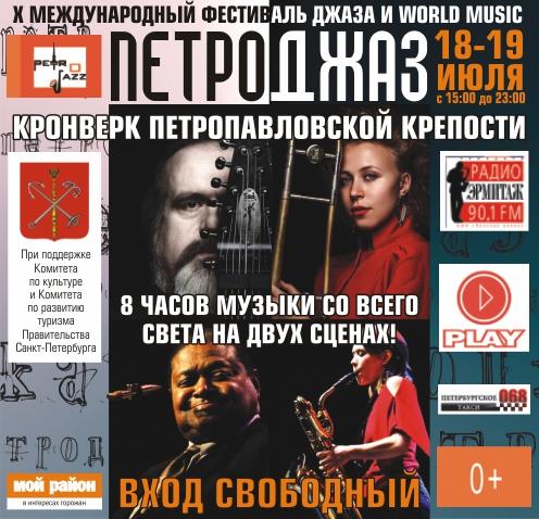 ПетроДжаз_2014-07-04_а-04