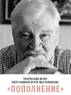 maslennikov-poster2_101_m