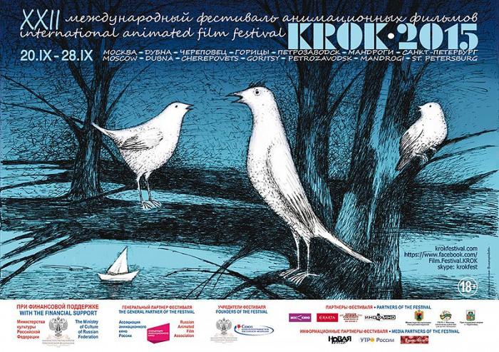 krok-2015-poster-700x494
