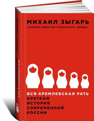 96dpi_700px_RGB_Vsya_kremlevskaya_rat