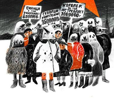 Yuliya_Yakovleva__Deti_vorona._1938_god