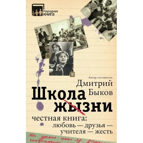 bykov_ast_shkola_zhizni