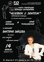 Человек-с-Зонтом 140415
