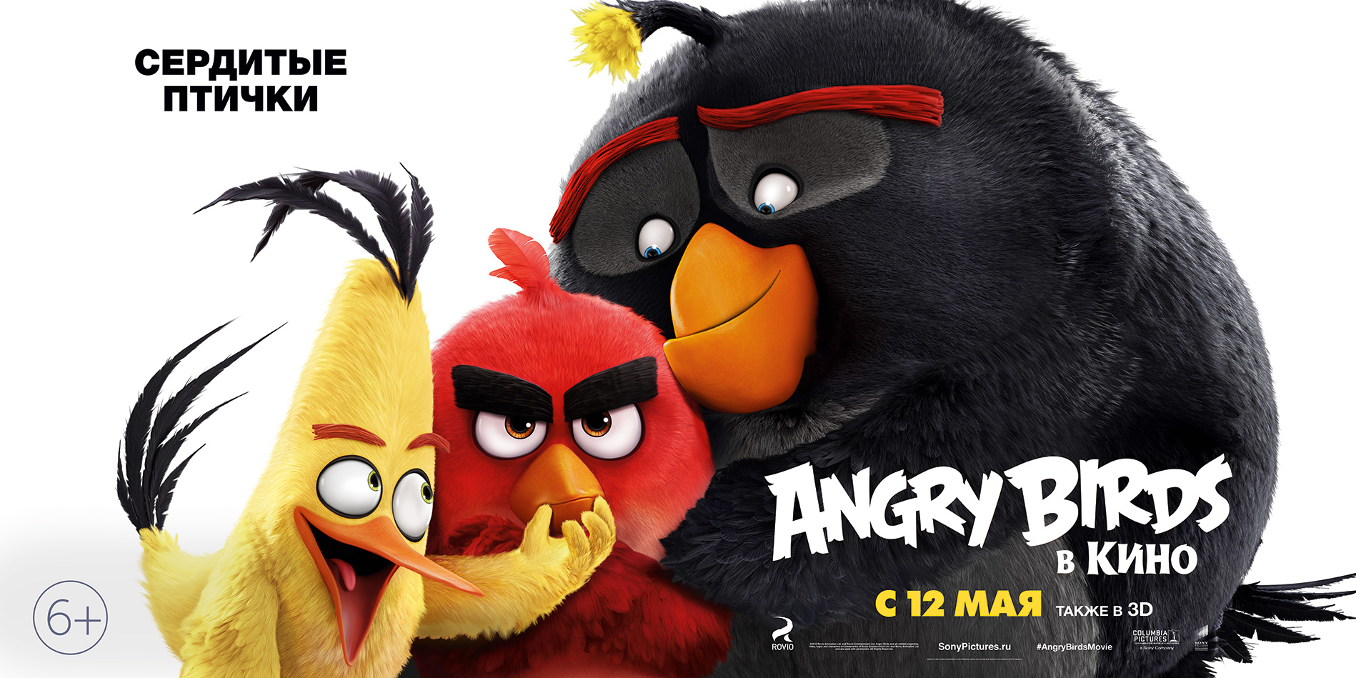 ANGRY_BIRDS_6000x3000mm_layers