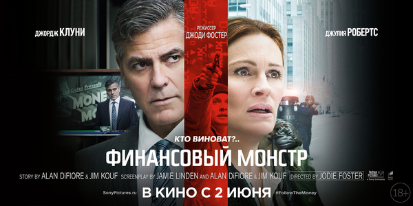 Sony_MoneyMonster_6000x3000mm_layers_preview
