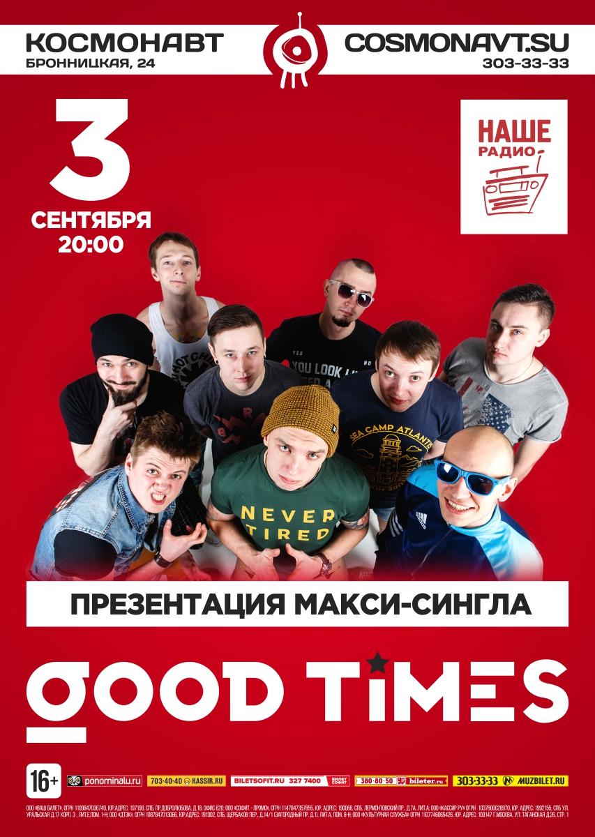 03.09 - Good Times (афиша)